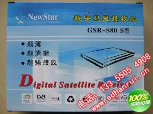 高斯贝尔//NewStar GSR-S80 S型 和平号免费数字机顶盒S80S