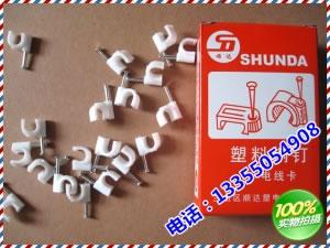 精品加厚型 塑料钢钉8mm,电线卡,多种规格,一包30个售价2元。